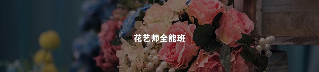 isunflower花艺学院
